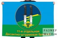 Флаг 11 отд. десантно-штурмовой бригады ВДВ