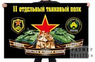Флаг 11 отдельного танкового полка