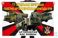 Флаг 11 отдельной береговой ракетно-артиллерийской бригады КЧФ