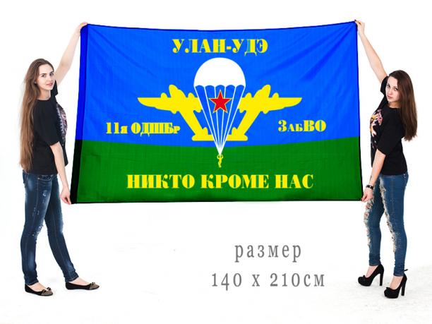 """Флаг 11 Отдельной десантно-штурмовой бригады ВДВ """"Никто кроме нас"""""""