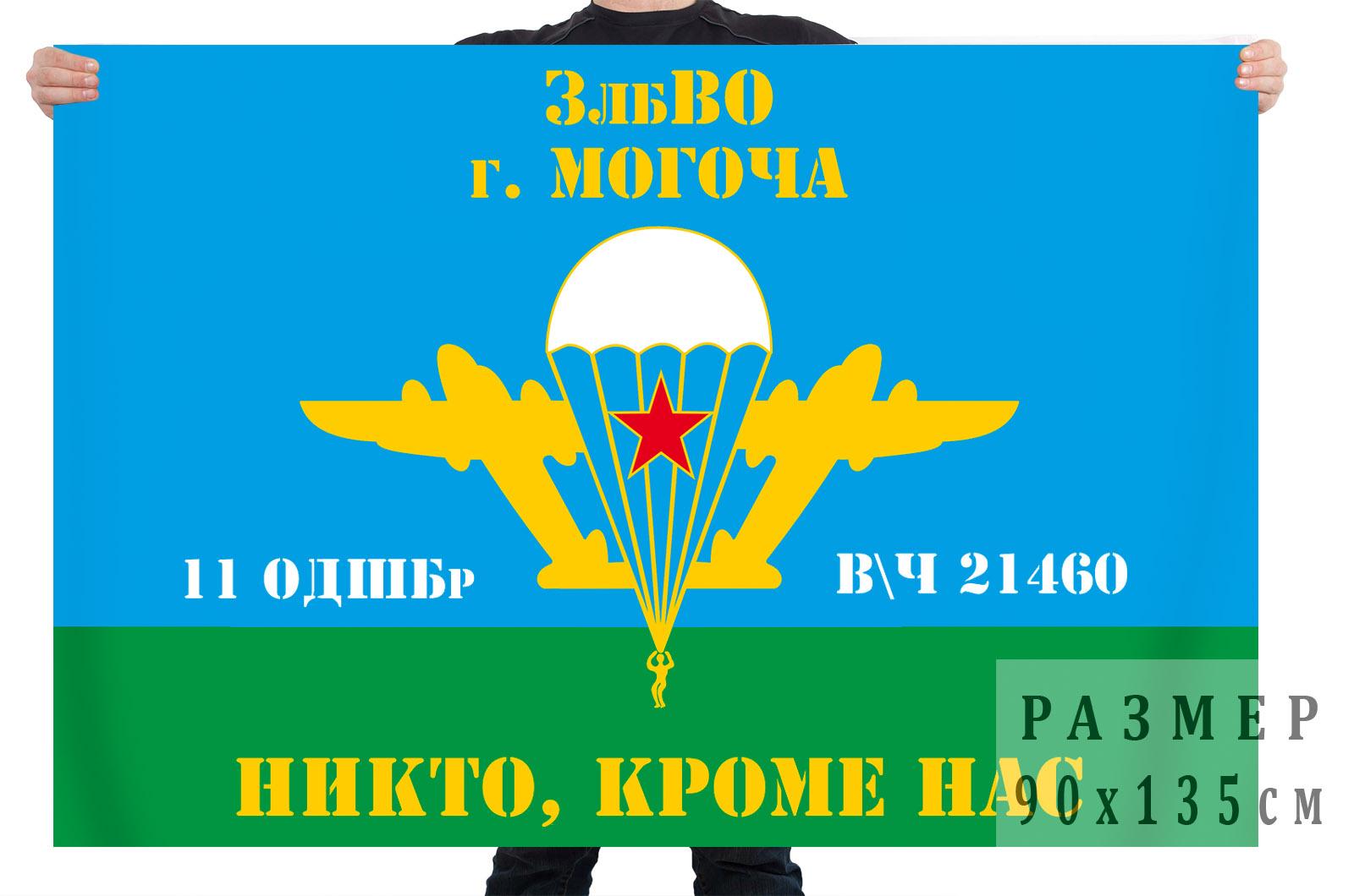 Флаг 11 отдельной десантно-штурмовой бригады ЗабВО