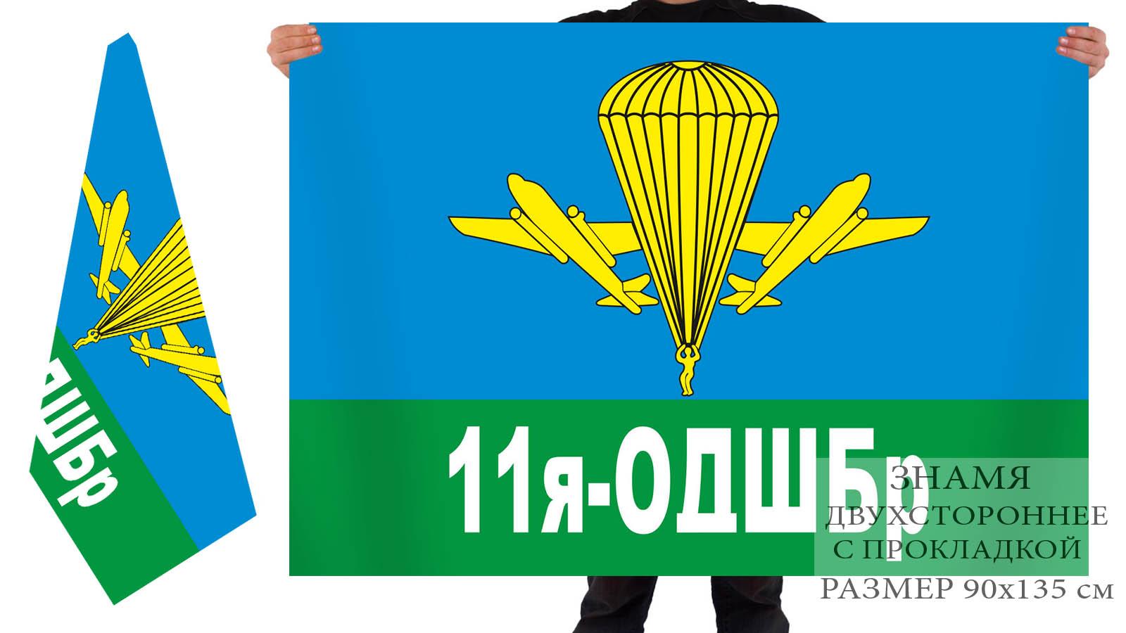 Купить в военторге флаг 11-ой отдельной десантно-штурмовой бригады