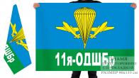 Флаг 11-ой отдельной десантно-штурмовой бригады