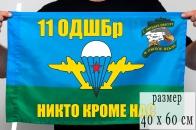 """Флаг """"11-я бригада ВДВ"""""""