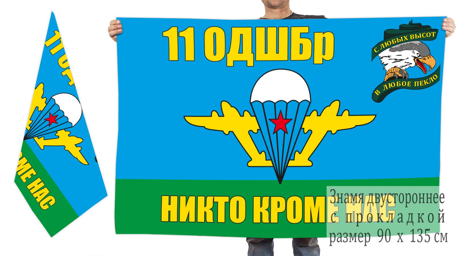 """Двусторонний флаг """"11-я отдельная десантно-штурмовая бригада"""""""