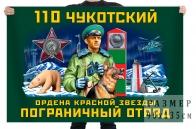 Флаг 110 Чукотского ордена Красной звезды пограничного отряда