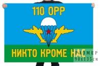 Флаг 110 Отдельной роты разведки