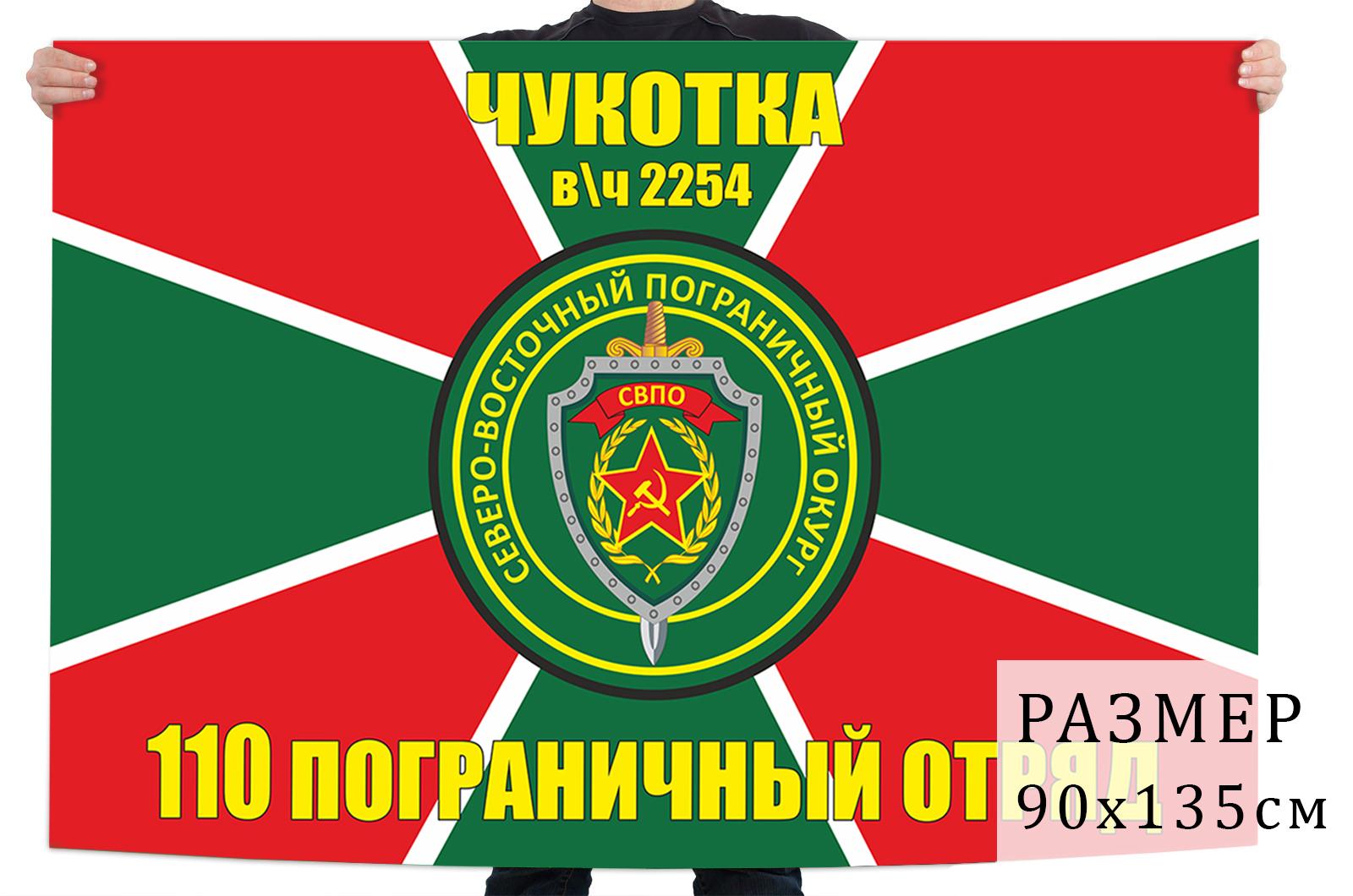 Флаг 110 пограничного отряда