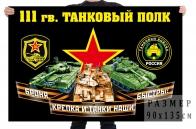 Флаг 111 гвардейского танкового полка