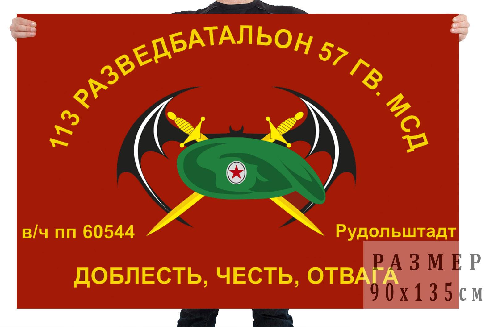 Флаг 113 ОРБ 57 Гв. МСД