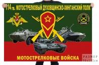 Флаг 114 гв. мотострелкового Духовщинско-Хинганского полка