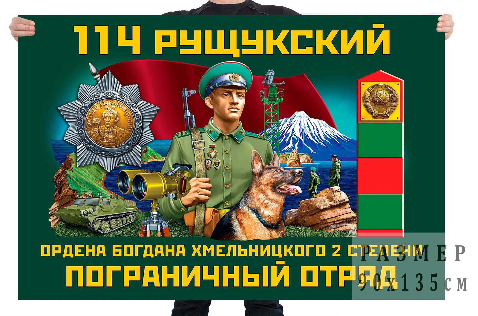 Флаг 114 Рущукского ордена Богдана Хмельницкого II степени пограничного отряда