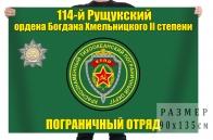 Флаг 114 Рущукского пограничного отряда