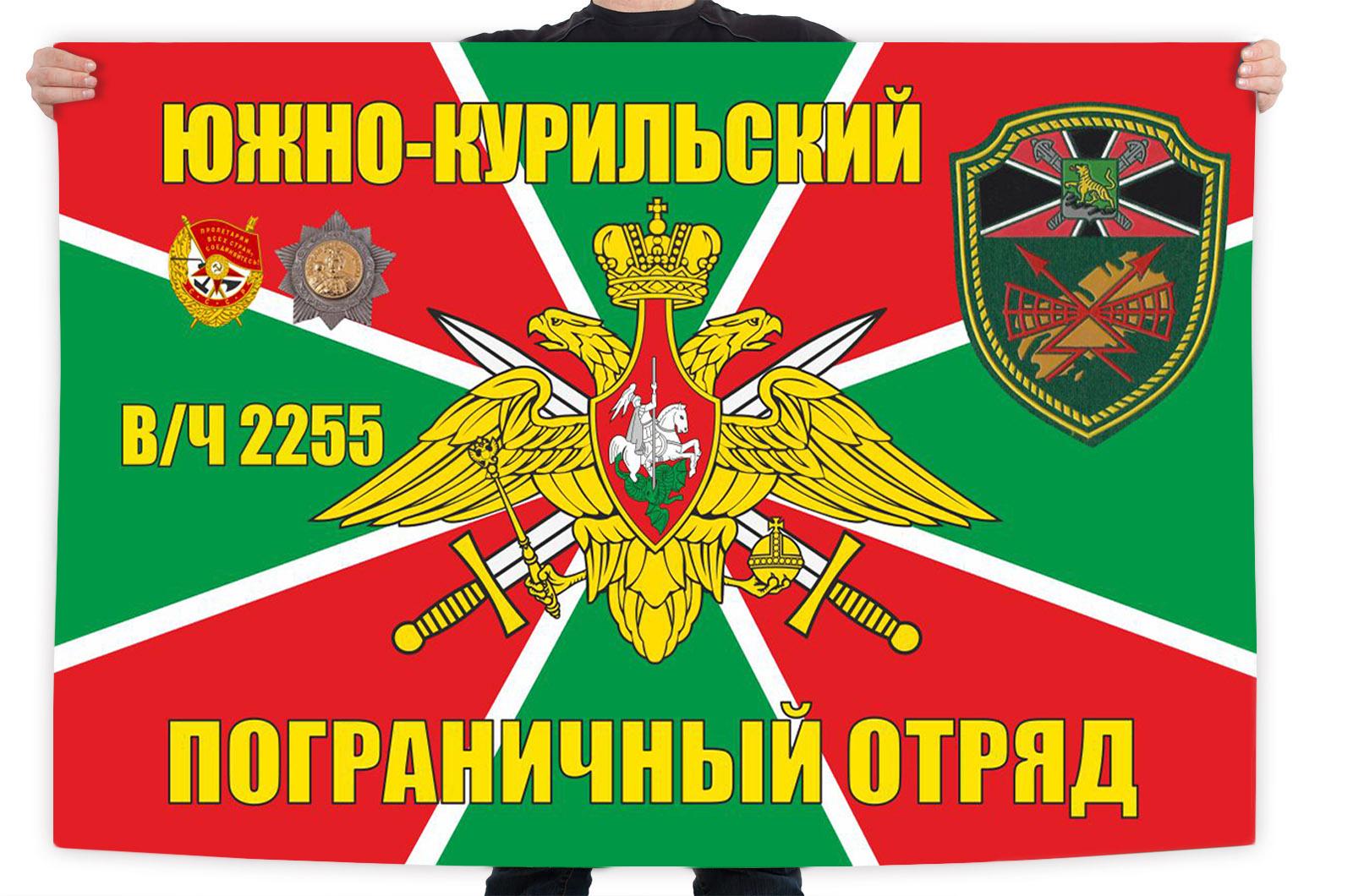 Флаг 114 Южно-Курильского погранотряда