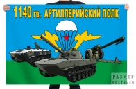 Флаг 1140 гв. артиллерийского полка