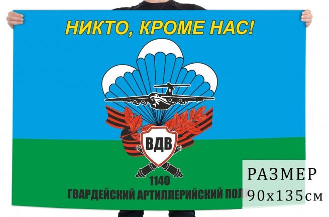 Флаг 1140 гвардейского артиллерийского полка ВДВ