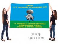 Флаг 1141-й гв. Артполк Анапа 7-ой гв. ДШД ВДВ