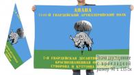 Флаг «1141-й гв. Арт. полк Анапа 7-я гв. ДШД ВДВ»