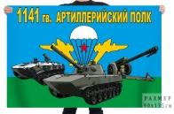Флаг 1141 гв. артиллерийского полка