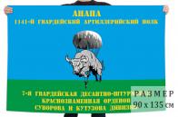 Флаг 1141-й гв. артиллерийский полк Анапа. 7-я гв. ДШД ВДВ