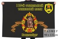 Флаг 115 отдельного танкового полка