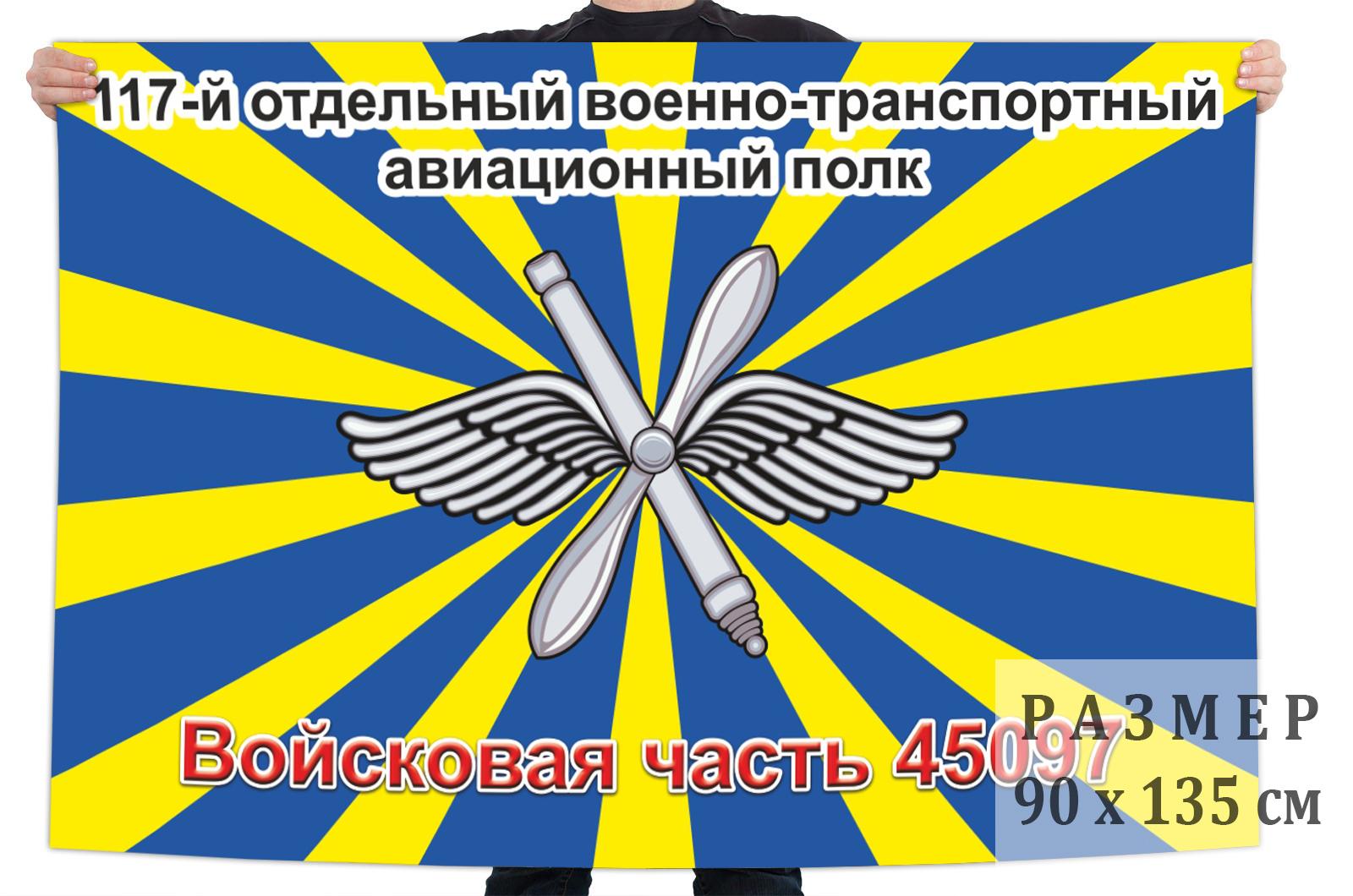 Флаг 117-й отдельный военно-транспортный авиационный полк