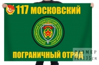 Флаг 117 Краснознамённого Московского пограничного отряда