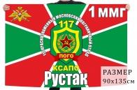Флаг 117 Краснознаменного погранотряда