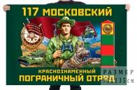 """Флаг """"117 Московский Краснознамённый Пограничный отряд"""""""