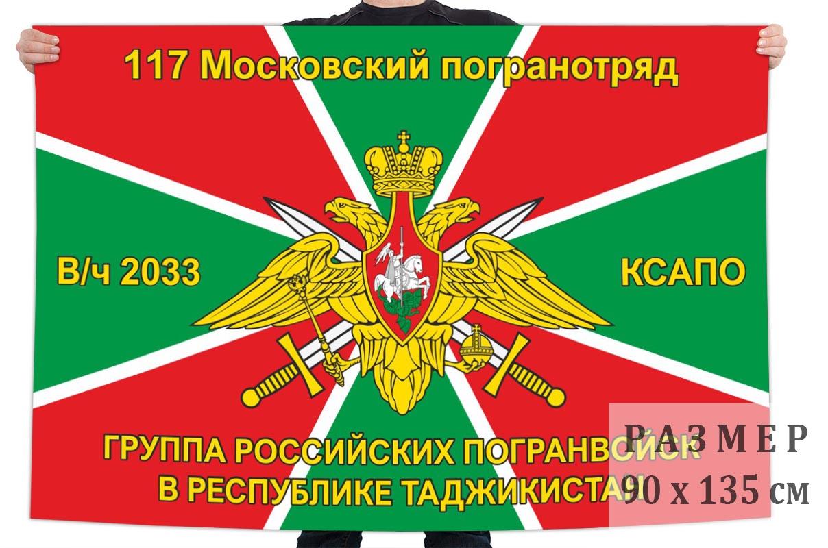 Флаг 117 Московского ПогО