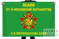 """Флаг 117 Московского пограничного отряда 6 ПЗ """"Саяд"""""""