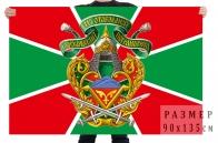 Флаг 117 Отдельного Московского погранотряда