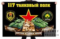 Флаг 117 танкового полка