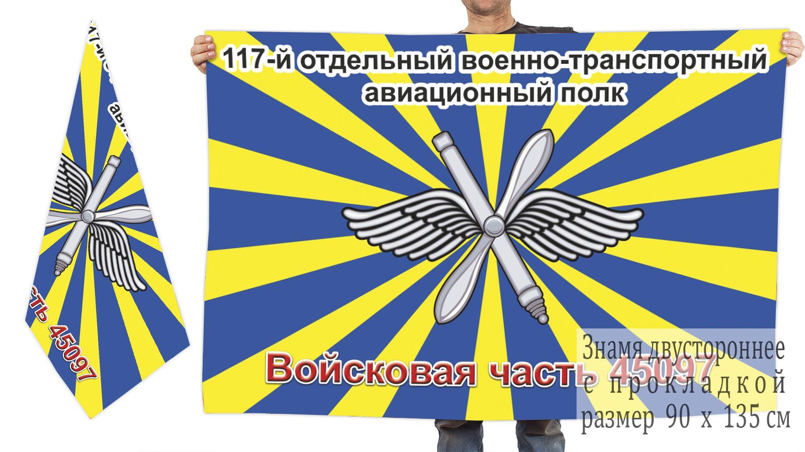 Флаг 117-го отдельного военно-транспортного авиационного полка в/ч 45097
