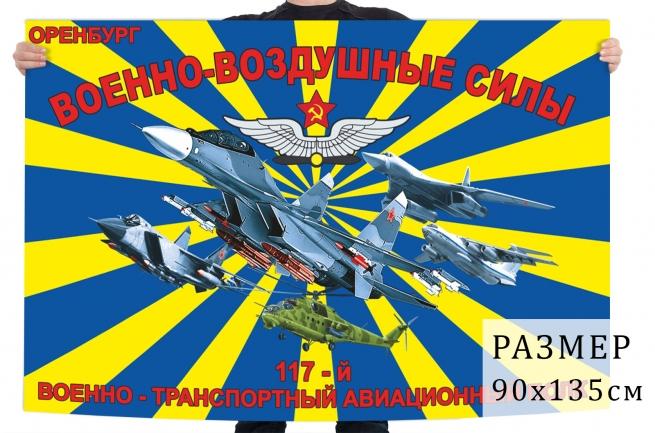 Флаг 117 военно-транспортного авиационного полка