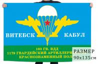 Флаг 1179 гв. артиллерийского полка 103 гв. ВДД «Витебск - Кабул»
