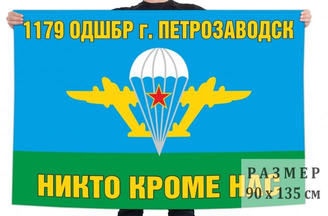 Флаг 1179 ОДШБр