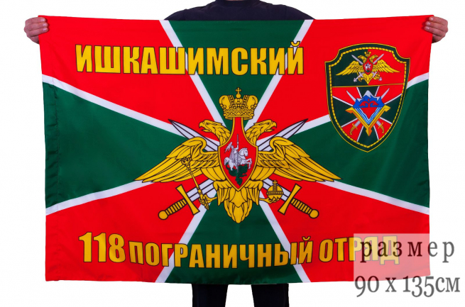 """Флаг ПС """"118 Ишкашимский пограничный отряд"""""""