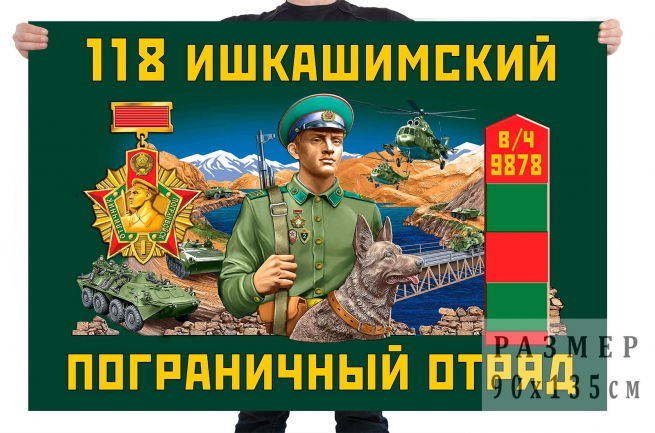 Флаг 118 Ишкашимского пограничного отряда