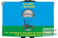 Флаг 1180 артиллерийского полка 104 Гвардейской ВДД