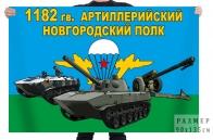 Флаг 1182 гв. Новгородского артиллерийского полка