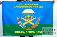Флаг 1182 гвардейского АП ВДВ