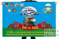 Флаг 1182 гвардейского артиллерийского полка 106 гвардейской ВДД