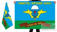 Двусторонний флаг 1182 гвардейского артиллерийского полка ВДВ