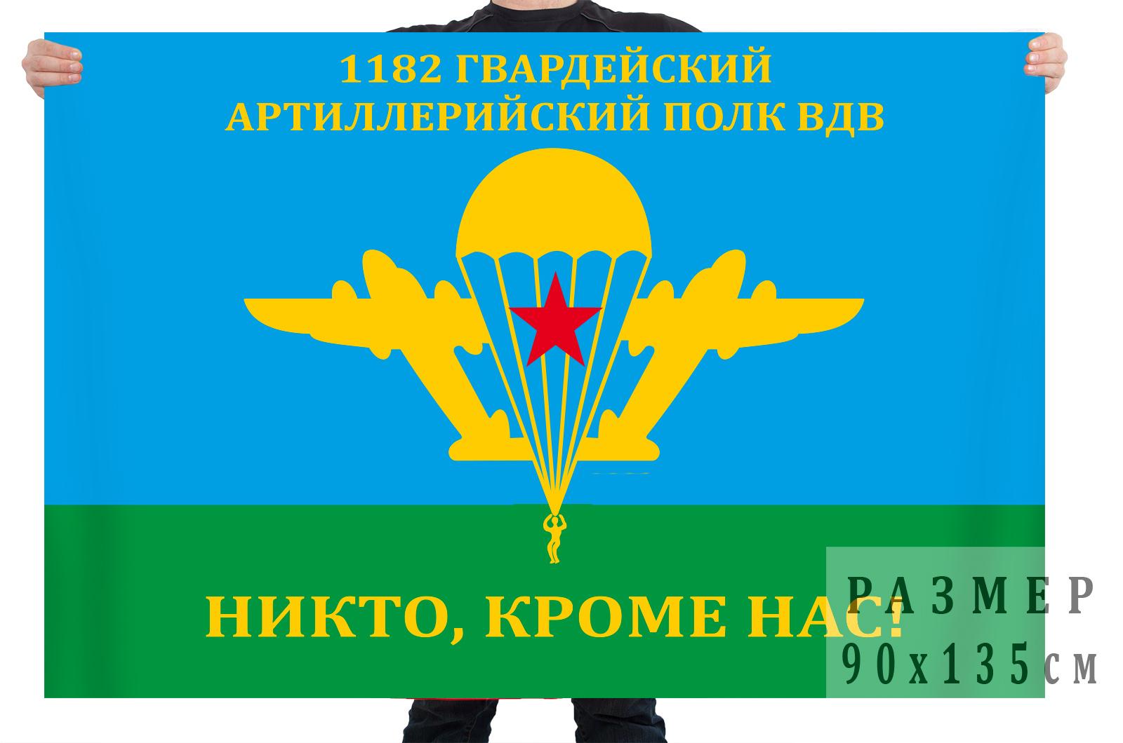 Флаг 1182 гвардейского артиллерийского полка
