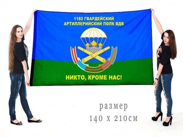 Флаг 1182 гвардейского артполка ВДВ