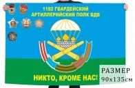 Флаг 1182 гвардейского артполка Воздушно-десантных войск