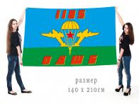 Флаг 1185-го отдельного десантно-штурмового батальона