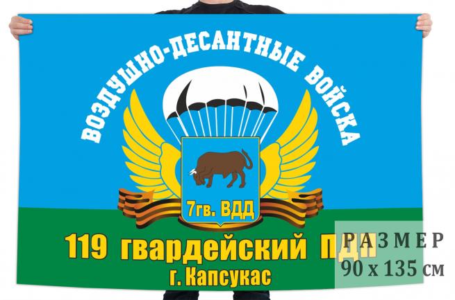 Флаг 119-го гвардейского ПДП ВДВ
