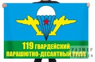 Флаг 119 гв. парашютно-десантного полка